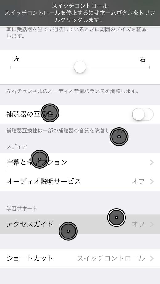 スイッチコントロールの起動〜トリプルタップ