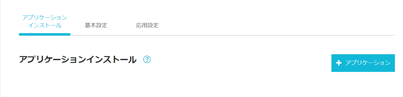 conohawingサイト管理