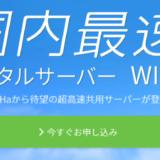 [ConoHa WING] ワードプレスでブログ!始め方・サーバ移行の仕方を丁寧に解説!