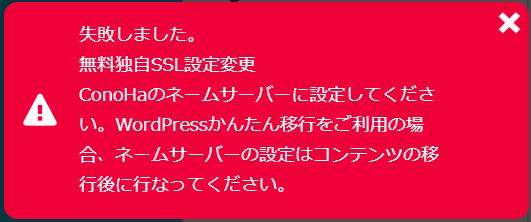 無料独自SSL設定失敗のポップアップ