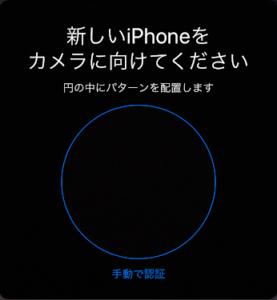 iPhoneのクイックスタートー旧端末2