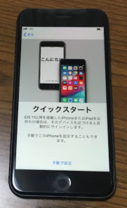 iPhoneのquickstart-new-iphone