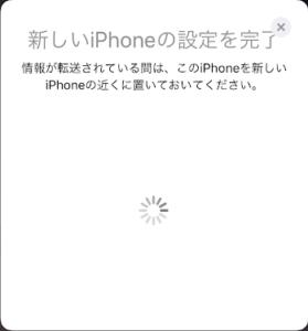 iPhoneのクイックスタート完了