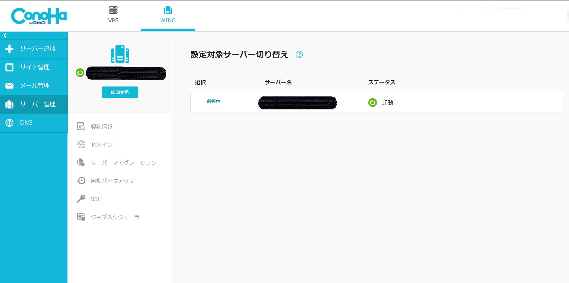 conohawingのサーバー切り替え方法