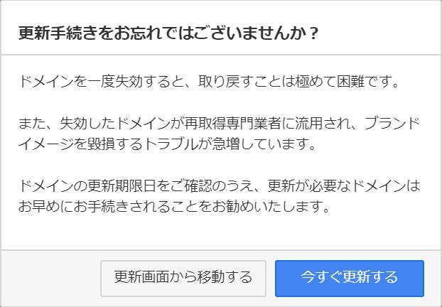 お名前ドットコムー更新手続き表示