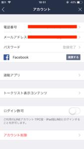 LINEのアカウント情報
