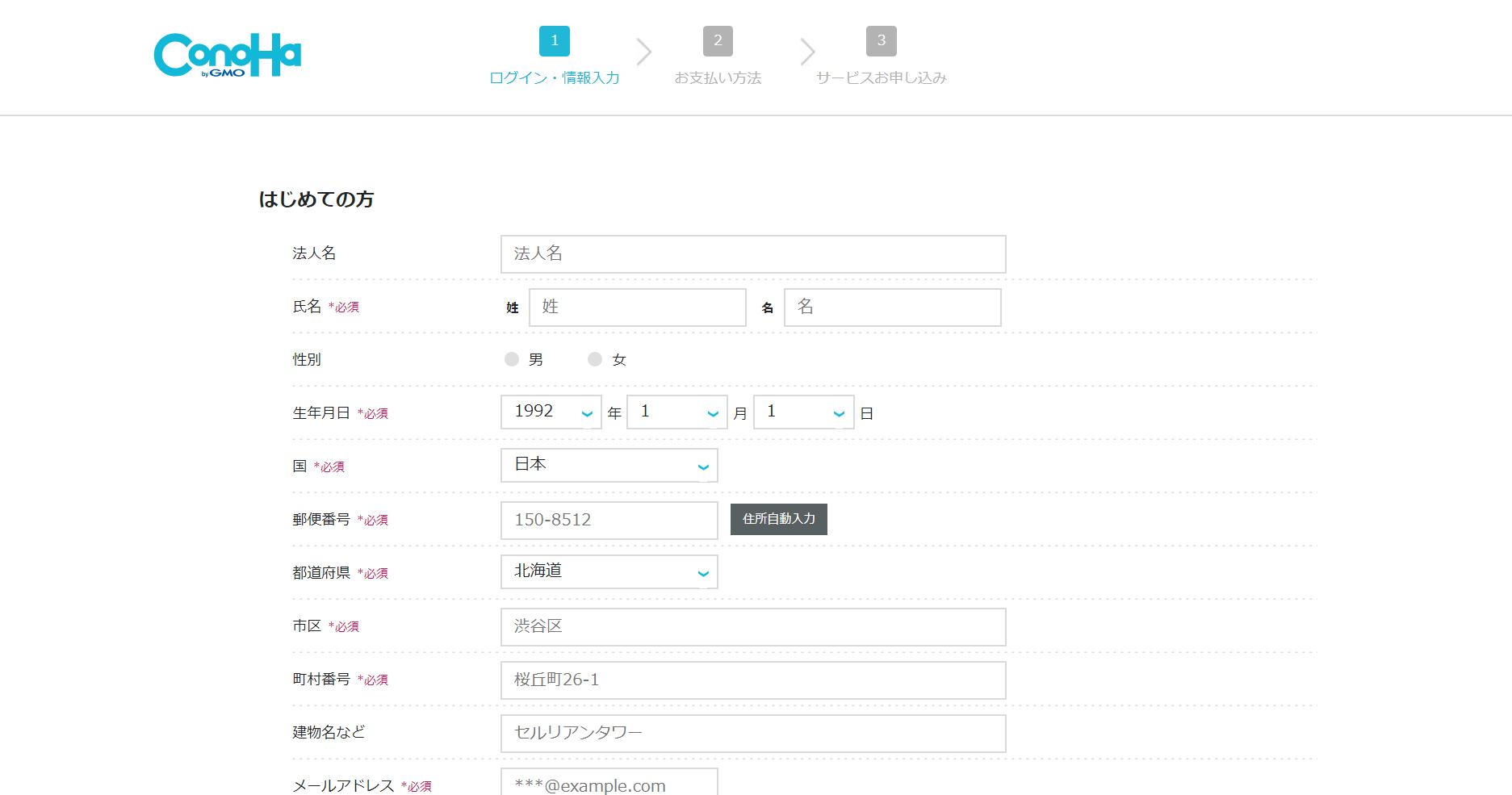 conohawingの申し込みフォーム