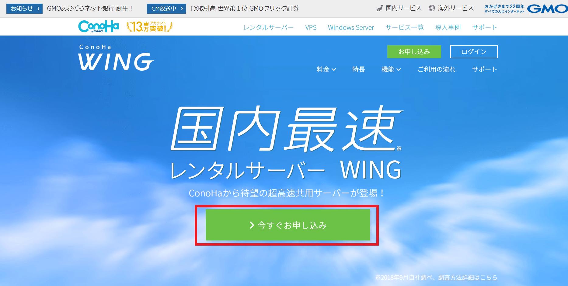 conohawingの申し込みボタン