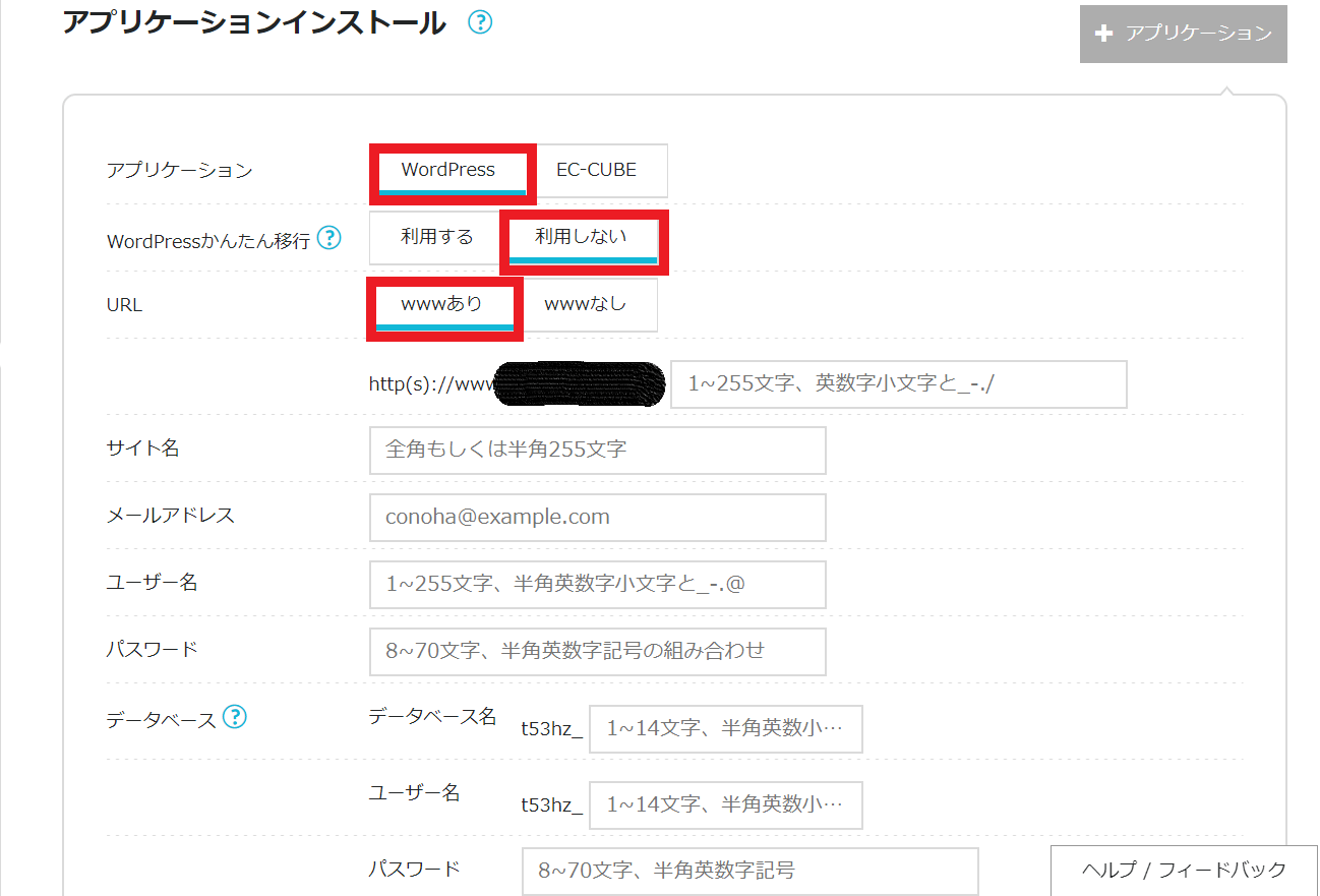 conohawingのワードプレスインストール方法