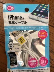 iPhone100均充電器のメッシュタイプ