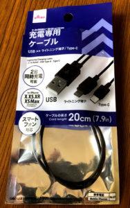 ダイソーのiPhone & type-cケーブル