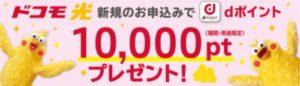 dポイント10000ptプレゼントキャンペーン
