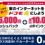 ドコモ光ならGMOとくとくBB!6月キャンペーン情報と特典・メリットを解説!
