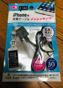 iPhone充電器メッシュタイプの外見