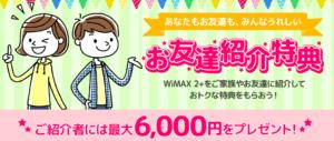 GMOとくとくBBのWiMAX2+〜友達紹介特典