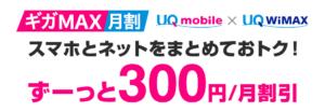 ギガMAX割の割引額300円