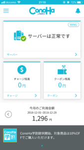ConoHa WINGスマホアプリの見た目