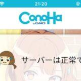 ConoHa WING このはモードのスマホアプリ