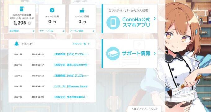 [ブログ] ConoHa WINGの移行方法解説!エックスサーバーとの速度実測結果も紹介!!