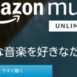 AmazonMusicUnlimitedがおすすめ!30日無料体験で音楽聞き放題!