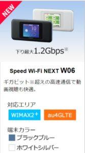 speed wifi NEXT W06の外見