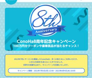 ConoHa8周年記念