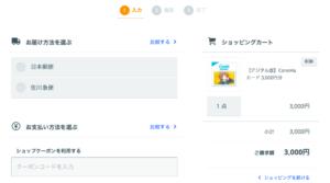 conoha-coupon-enter
