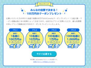 100万円分クーポン