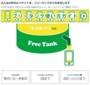 mineoのフリータンクシステム