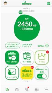 mineoアプリの外観