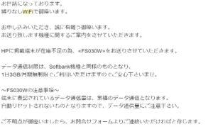縛りなしWifi申し込み完了メール〜端末について