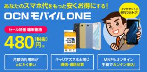 OCNモバイルの端末特価セール
