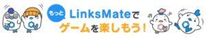 LinksMateはゲーム向きの格安SIM