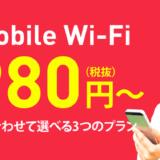 BBNモバイルWiFiの料金と評判!20ギガ最安レベルのポケットWiFi!