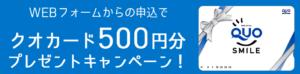 BBNモバイルWiFiのキャンペーン〜500円クオカードプレゼント