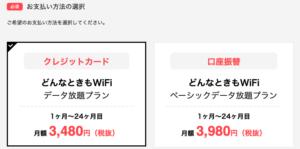 どんなときもWiFiの支払い方法選択画面