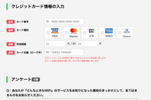 どんなときもWiFiの支払い方法記載