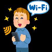 Wifiが繋がる場所のイメージ