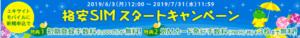エキサイトモバイルのキャンペーン〜格安SIMスタートキャンペーン