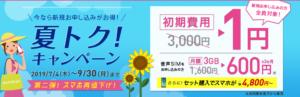 IIJmioの夏トク!キャンペーン