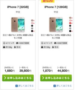 IIJmioのiPhone中古販売