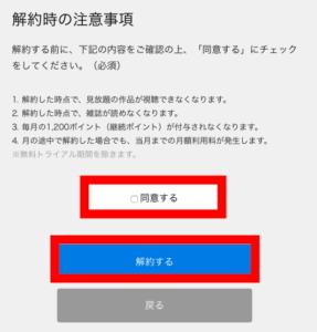 U-NEXT~アンケート〜解約