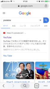 ChromeでYoutube起動〜新しいタブ2
