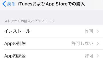 iPhoneの設定〜Appの削除