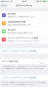iPhoneの設定〜スクリーンタイム