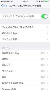 iPhoneの設定〜コンテンツとプライバシー制限
