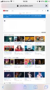 パソコン版のYoutube画面