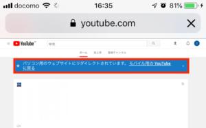 Youtubeがパソコンサイトである確認
