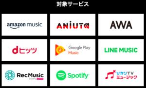 OCNモバイルONEのMusicカウントフリー対象アプリ