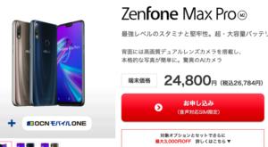 OCNモバイルONEは端末が安い